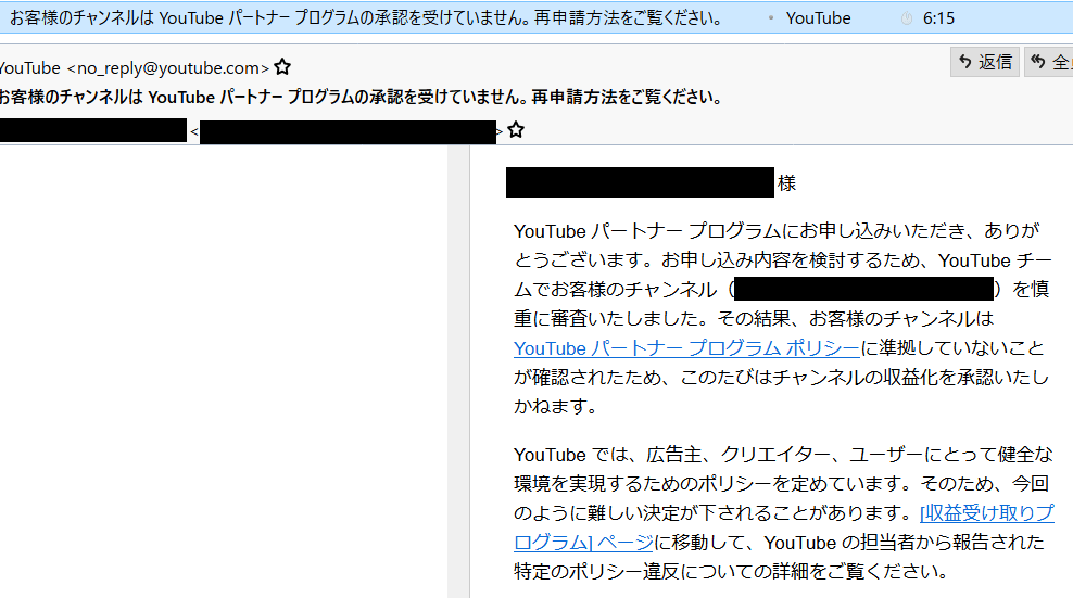 Youtube 収益 化 剥奪