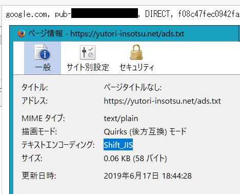 何故か文字コードがshift-JISのまま